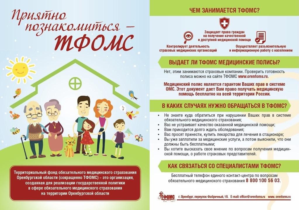 оренбургская программа пфр 2018
